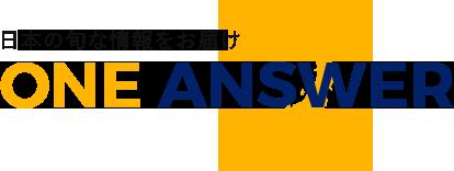 日本の旬な情報をお届け ONE ANSWER